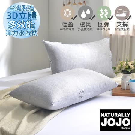 NATURALLY JOJO 多效能彈力水洗枕(2入)