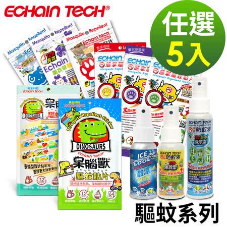 Echain Tech 驅蚊全系列任選5件