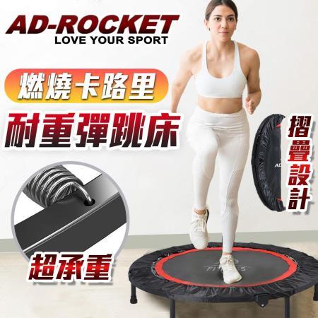 【AD-ROCKET】40吋 超承重摺疊彈跳床