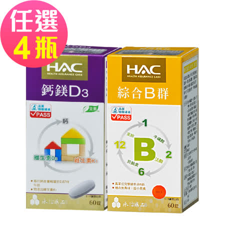 永信HAC 鈣綜合錠/綜合B群錠