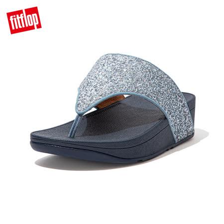 FitFlop 閃耀亮片夾腳涼鞋-藍
