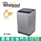 Whirlpool惠而浦12KG變頻洗衣機WV12DS含配送+安裝