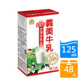 義美牛乳保久乳125MLx48/箱