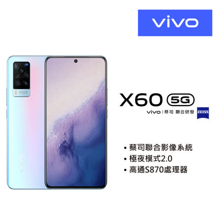 vivo X60 8G/128G