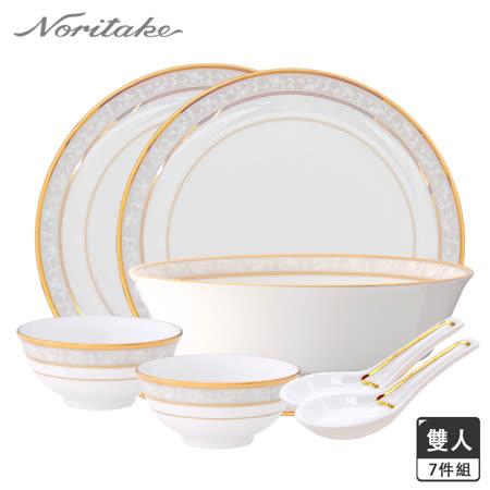 日本NORITAKE 雙人餐盤組 7件組