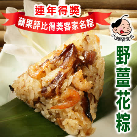 【大嬸婆】 正宗野薑花粽20顆組(85g/顆)
