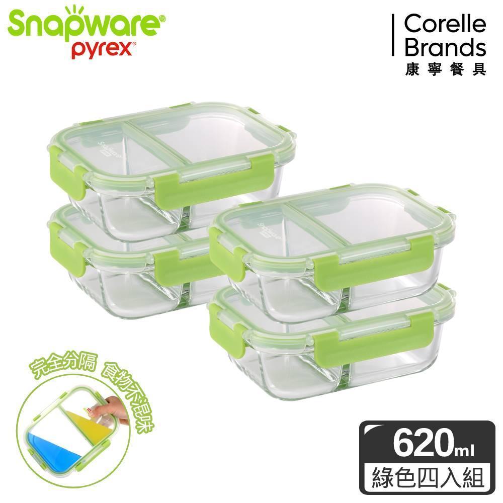 【Snapware 康寧密扣】分隔玻璃保鮮盒繽紛超值組(620mlX4)-贈玻璃水瓶395ml(顏色隨機)