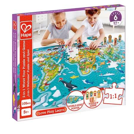 【德國 Hape】2021新貨 SF00815 2合1世界拼圖遊戲組