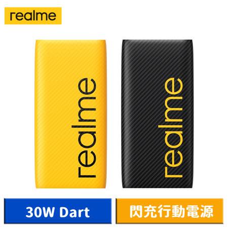 realme 10000 30W Dart閃充行動電源