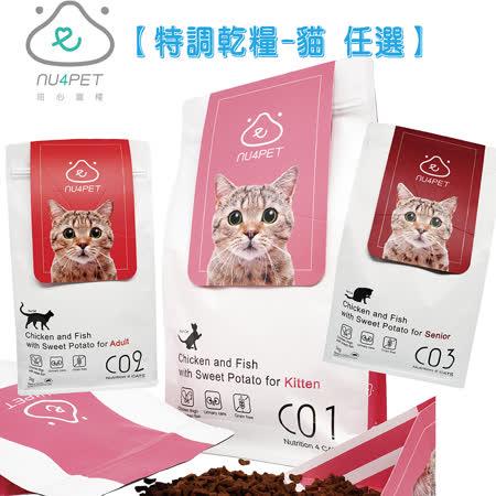 太禓創意 特調乾糧 貓咪飼料任選二袋