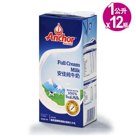紐西蘭Anchor安佳 100%純牛奶保久乳