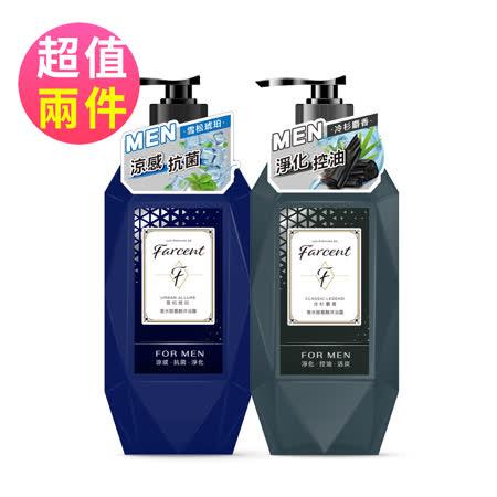 Farcent香水 男性沐浴露2件組