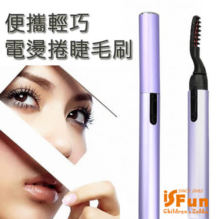 iSFun 美容專用 便攜電燙捲睫毛刷
