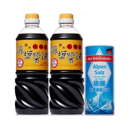 【屏大】醬油鹽質組