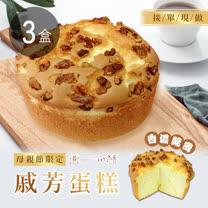 【普一】母親節限定|戚芳蛋糕 3盒 (300g±10%/盒)