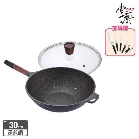 掌廚 木柄輕量不沾鍋 深煎鍋-30CM