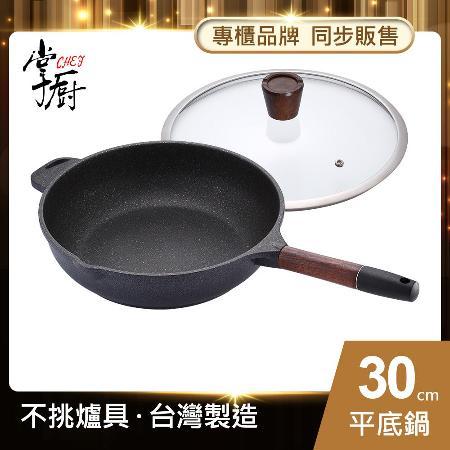 【CHEF 掌廚】木柄輕量不沾鍋/平底鍋-30CM