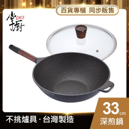 CHEF 掌廚 木柄輕量 不沾鍋/深煎鍋-33CM