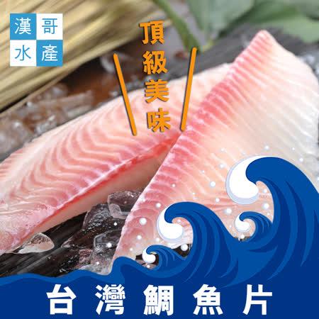【漢哥水產】 潮鯛魚片5包