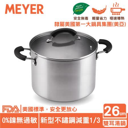 【MEYER 美亞】百年鋼不銹鋼雙耳湯鍋26cm/9.5L(附蓋)