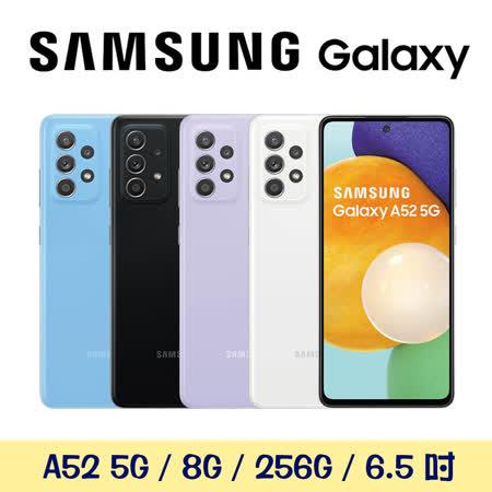 Samsung Galaxy A52 8G/256G