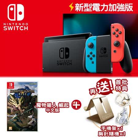 Switch加強版+ 魔物獵人+雙特典