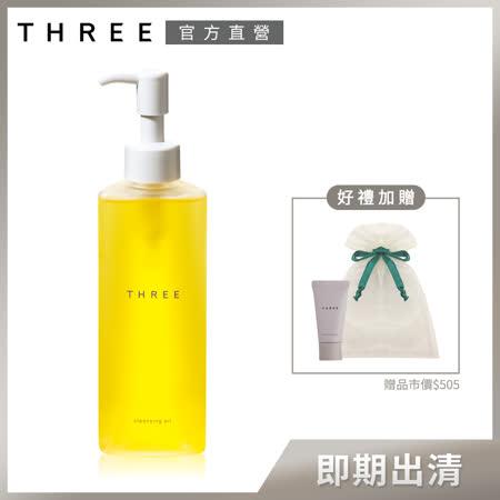 THREE 肌能潔膚油1+2優惠組(效期2021.10)