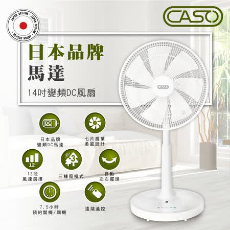 CASO精品 14吋 DC直流電風扇