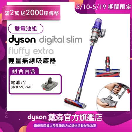 Dyson Digital Slim Fluffy Extra SV18 輕量無線吸塵器