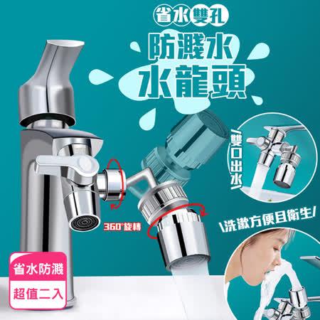 省水雙孔 防濺水水龍頭2入