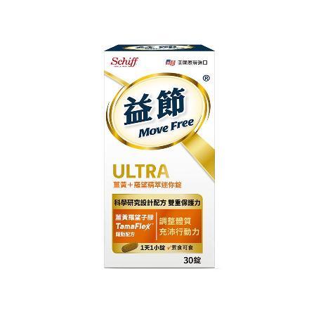 Schiff Move Free 益節 薑黃+羅望精萃迷你30錠