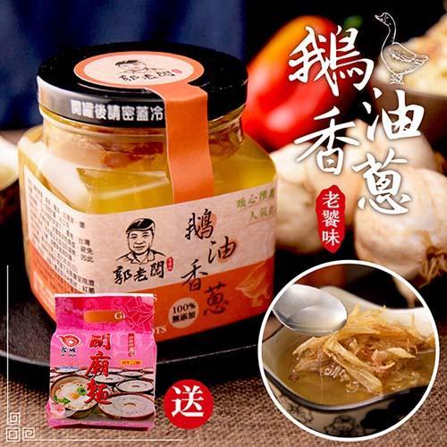 《郭老闆》 老饕味鵝油香蔥(300g×2罐) 加送關廟麵2袋