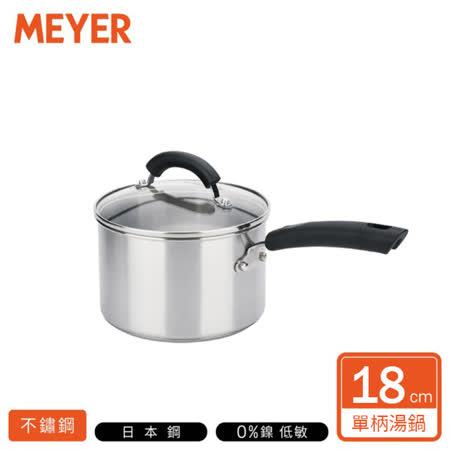 【MEYER 美亞】百年鋼不鏽鋼單柄湯鍋18CM/2.8L(附蓋)