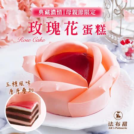 【法布甜 】 玫瑰花蛋糕 1盒