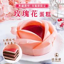 【法布甜 】母親節限定|玫瑰花蛋糕  1盒(850g±10%/盒)