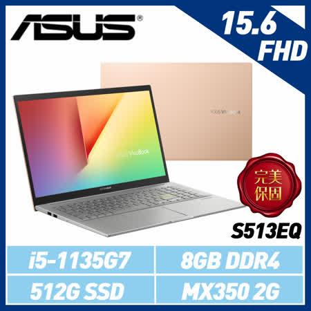 ASUS VivoBook 15.6吋輕薄筆電
