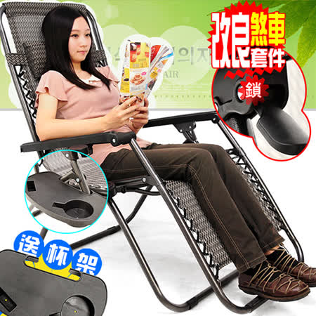 (送杯架) 無重力躺椅
