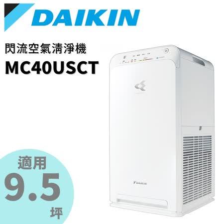 DAIKIN 大金 9.5坪 空氣清淨機 MC40USCT