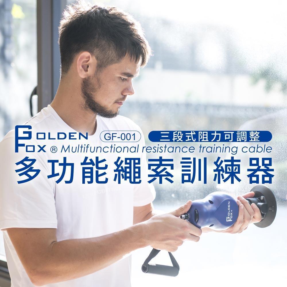 【Golden Fox】多功能繩索訓練器