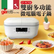 【義大利 Giaretti】雙廚多功能微電腦電子鍋 (GT-RCT08)