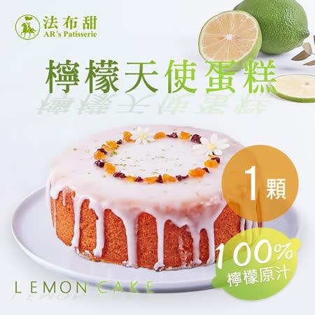 【法布甜】 檸檬天使蛋糕 1個