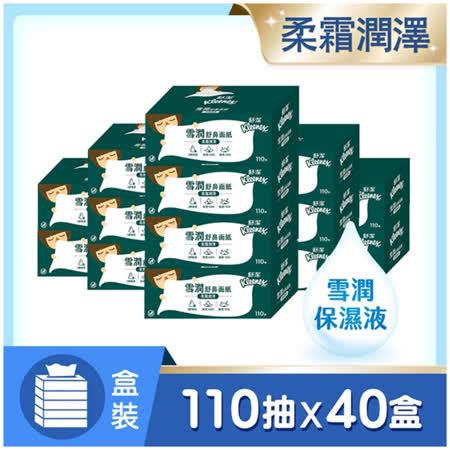 舒潔雪潤舒鼻面紙 柔霜潤澤(110抽x40盒)