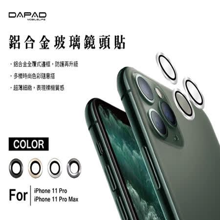Dapad iPhone 11系列   鋁合金鏡頭保護貼