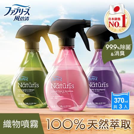 日本風倍清除臭天然 衣物織物噴霧3瓶