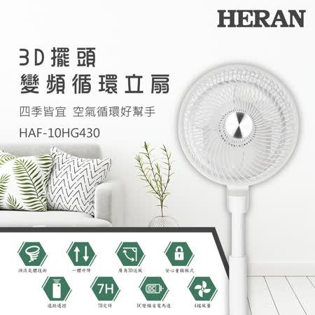 HERAN 禾聯 10吋 DC變頻3D循環扇立扇
