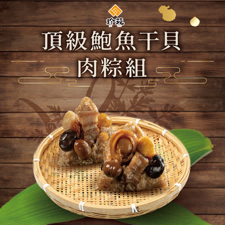 珍苑 鮑魚干貝肉粽8顆組
