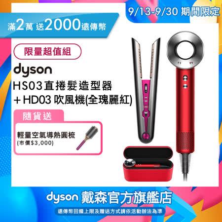 Dyson 直捲髮造型器 + HD03吹風機