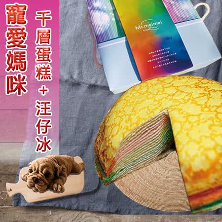 【麥麥先生 彩虹千層蛋糕(2組)
