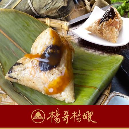 楊哥楊嫂 大小通吃肉粽禮盒