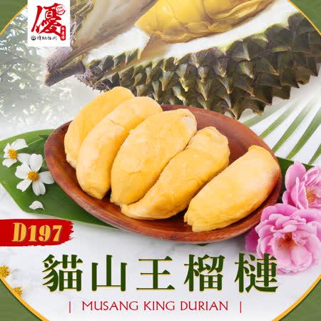 水產優 D197貓山王榴槤1盒